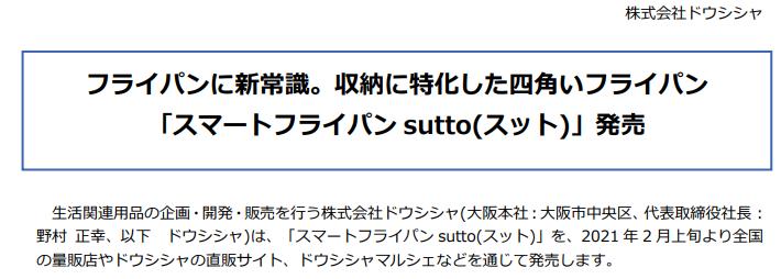 ドウシシャ公式サイトからSuttoの販売情報を調べた結果