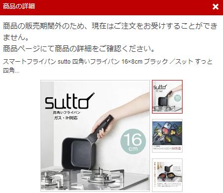 楽天市場でSuttoの販売情報を調べた結果②