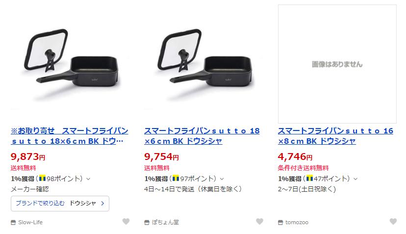 Yahoo!ショッピングでSuttoの販売情報を調べた結果