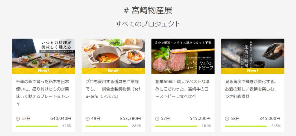 Makuakeでオンライン催事について調べた結果①