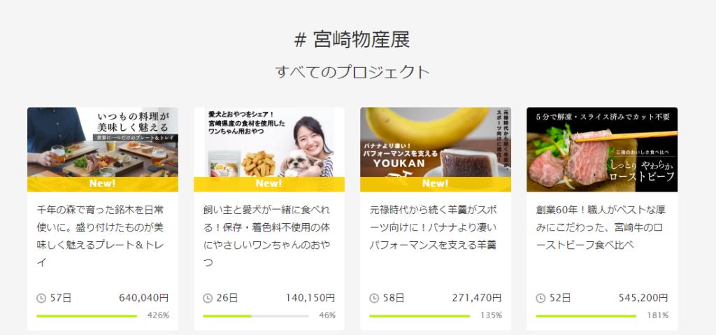 Makuakeでオンライン催事について調べた結果④