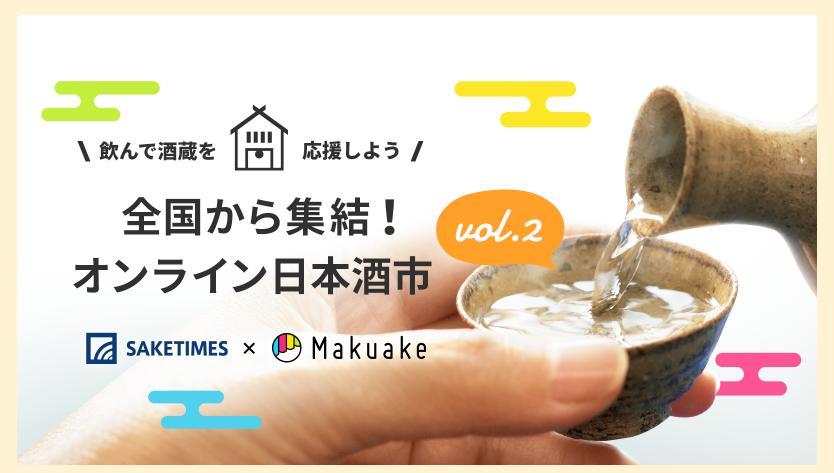 Makuakeでオンライン催事について調べた結果⑥