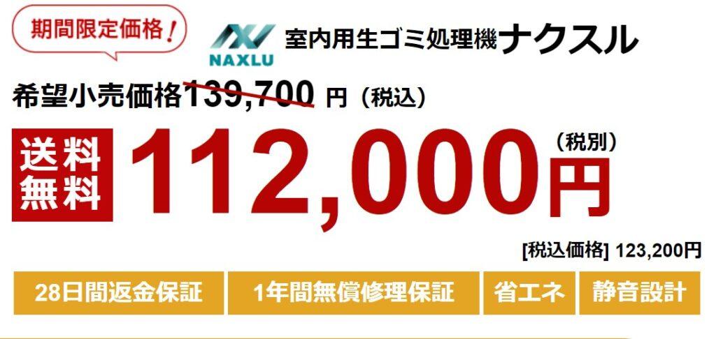 ナクスル公式サイトからナクスルの本体価格を調べた結果